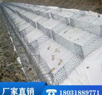 厂家直销铁丝石笼网 热镀锌石笼网 堤坝包塑石笼网 格宾石笼网