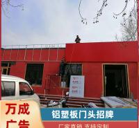 山东广告牌定制 铝塑板广告牌 商铺广告牌定制厂家 厂家直接供应
