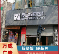 山东明济南广告牌 广告牌生产厂家 铝塑板广告牌 定制广告牌价格 厂家直接供应