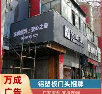 济南广告牌定制设计公司 广告牌价格 济南广告牌 厂家支持定制