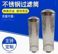 过滤器支撑篮 袋式过滤器网篮 不锈钢过滤筒