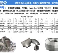 哈氏合金钢管道管件耐稀硫酸含量