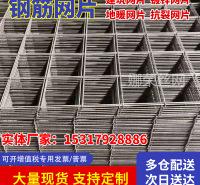 地面钢筋网片 建筑网片 保温网 水泥防裂网电焊网片