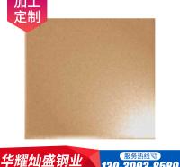 不锈钢喷砂板 镀色亮光不锈钢钛金板 华耀灿盛钢业