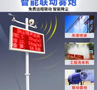 扬尘监测仪  扬尘监测系统工地在线噪音粉尘环境监测pm10噪声pm2.5空气检测仪