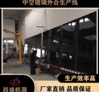中空玻璃生产线行家 全自动中空玻璃外合生产线 昌盛机器加工
