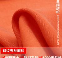 鑫阔 纯兰精天丝布料 莱赛尔人棉纤维面料 斜纹砂洗天丝梭织面料 可定制