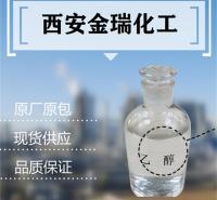 无水乙醇 170kg/桶包装 无色液体 酒精 火酒 陕西西安无水乙醇价格