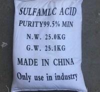 金瑞化工专注销售氨基磺酸 西安氨基磺酸报价 随时咨询 白色结晶 工业级氨基磺酸