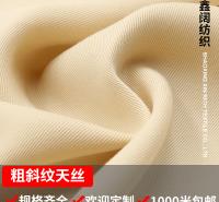 鑫阔 纯兰精天丝布 绵绸斜纹布料 素色莱赛尔风衣外套天丝面料 工厂供应