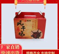 风干鸡包装箱 定制纸箱  手提彩印纸箱  纸箱印刷