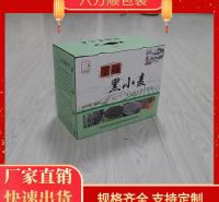泰安包装盒价格 瓦楞纸盒 礼品盒定制设计 厂家直供 品质保证