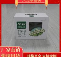 济南纸箱厂  天顶盖纸箱 重型纸箱  彩盒印刷包装