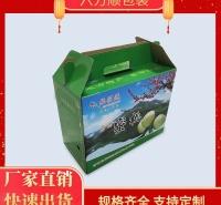 定制食品纸箱 瓦楞纸箱  纸箱包装箱 济南印刷纸箱厂 六方顺