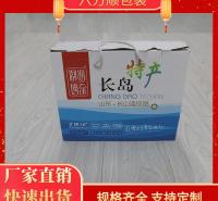 济南纸质食品箱  电商专用快递纸箱批发定做 五层瓦楞纸箱厂家