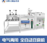 豆腐机厂家 中小型豆腐设备 豆腐机 小型家用做豆腐的机器 全自动豆腐设备