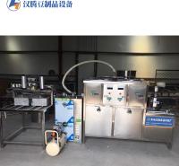 汉腾豆制品机械 豆腐机 全自动豆腐设备 豆制品加工大型机械 家用做豆腐的机器