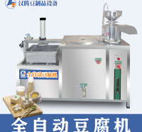汉腾豆制品设备 豆腐机 全自动豆腐加工制造设备 家用豆腐一体机 小型豆腐机
