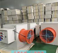 宝展可定制 加温电暖风机 养殖电暖风机批发