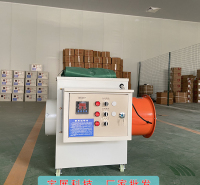 暖风机 工业取暖器 厂家发售 大棚升温设备