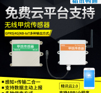 报警可燃气体传感器,硫酰氟可燃气体探测仪,通讯检测可燃气体变