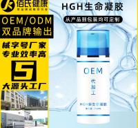 厂家贴牌hgh新生命凝胶 nmn凝胶活力霜平衡霜身体护理乳oem代加工