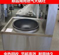 燃气大锅灶 酒店厨房设备 厂家直销