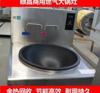 余热大锅灶 酒店灶台 厂家直销