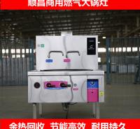 食堂大锅灶 余热回收节能燃气炒灶 厂家直销