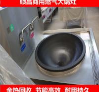 工程大锅灶 餐厅灶台 厂家直销