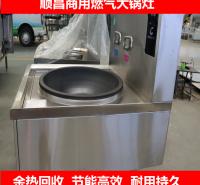 厨房大锅灶 余热回收节能灶台 厂家直销
