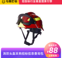消防头盔采购招标信息查询-马蜂盯标采招信息会员