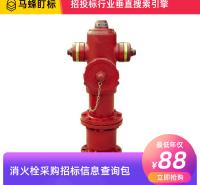 消火栓采购招标信息查询-马蜂盯标采招信息会员