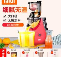 MIUI榨汁机 双重栅格网 蔬菜水果豆浆原汁机 质量保障 欢迎来咨询