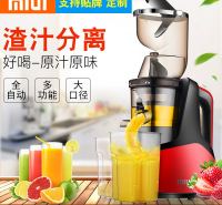 MIUI榨汁机家用 全自动小型果蔬渣汁 分离多功能原汁机
