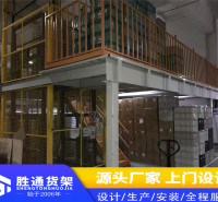 胜通货架厂 阁楼货架   阁楼式货架 阁楼平台  重型钢平台  大型库房仓储   置物架 500KG