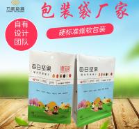 河南包装袋厂家定制大米杂粮包装袋批发