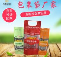 郑州包装袋厂家生产大米杂粮包装袋