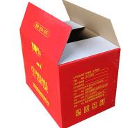 电商专用纸箱 多材质多功能包装盒 郑州万和纸箱定制 种类齐全