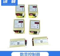 创峰 普通直振调速控制器 振动盘调频控制器 送料振动器控制器