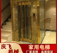 河北家用电梯厂家 简易家用电梯 电梯定制价格 厂家直供