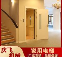 河北液压小微型家用电梯 液压电梯定制 别墅电梯 厂家直供 支持定制