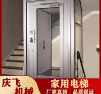 家用电梯定制 别墅电梯家用电梯定制 升降机定制 厂家直供