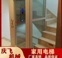 山东家用电梯价格 电梯定制 别墅二层三层电梯 厂家直供 支持定制