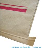 河南加工定做无纺布包装袋厂家 结实耐用7字口纸塑复合袋 欢迎来图定做