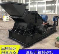 河卵石开箱制砂机 开箱制砂机 规格齐全 支持定制