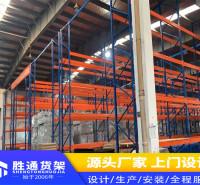 胜通仓储设备  高位货架  科学结构  杭州厂家   上门安装  可定制