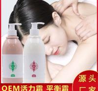 广州厂家按摩身体关节疼痛舒缓疲劳 活力霜平衡霜OEM贴牌代加工