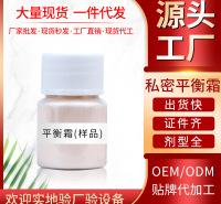 广州荷蒙平衡霜厂家 微商 女性护理调养量子活力霜oem代加工工厂