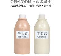 活力霜平衡霜oem 量子调节经络疏通修护霜化妆品加工定制